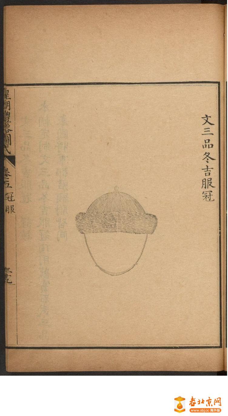 皇朝礼器图式451-500.頁_page26_image1a.jpg