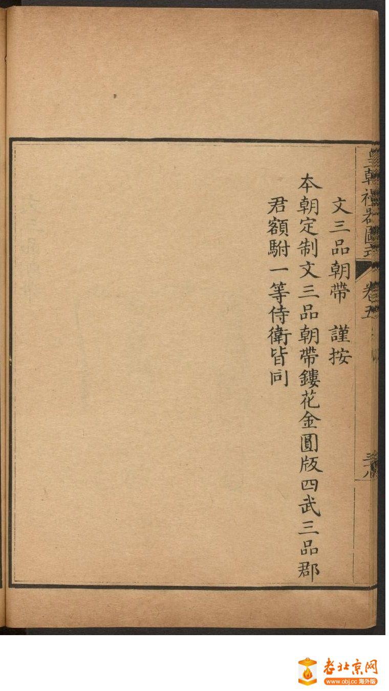 皇朝礼器图式451-500.頁_page26_image1b.jpg