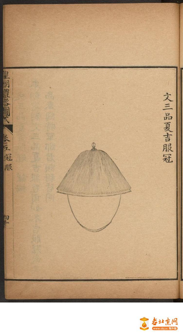 皇朝礼器图式451-500.頁_page27_image1a.jpg