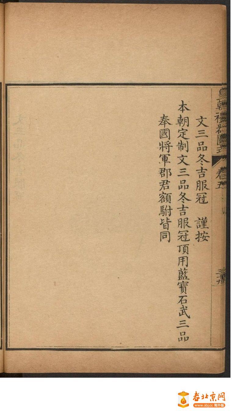 皇朝礼器图式451-500.頁_page27_image1b.jpg