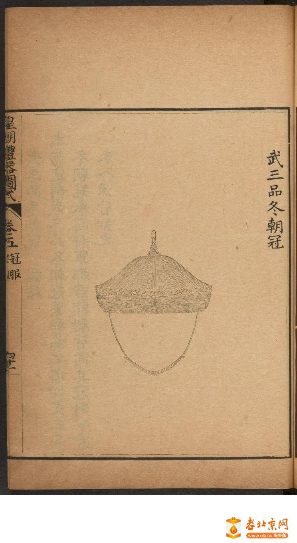 皇朝礼器图式451-500.頁_page28_image1a.jpg