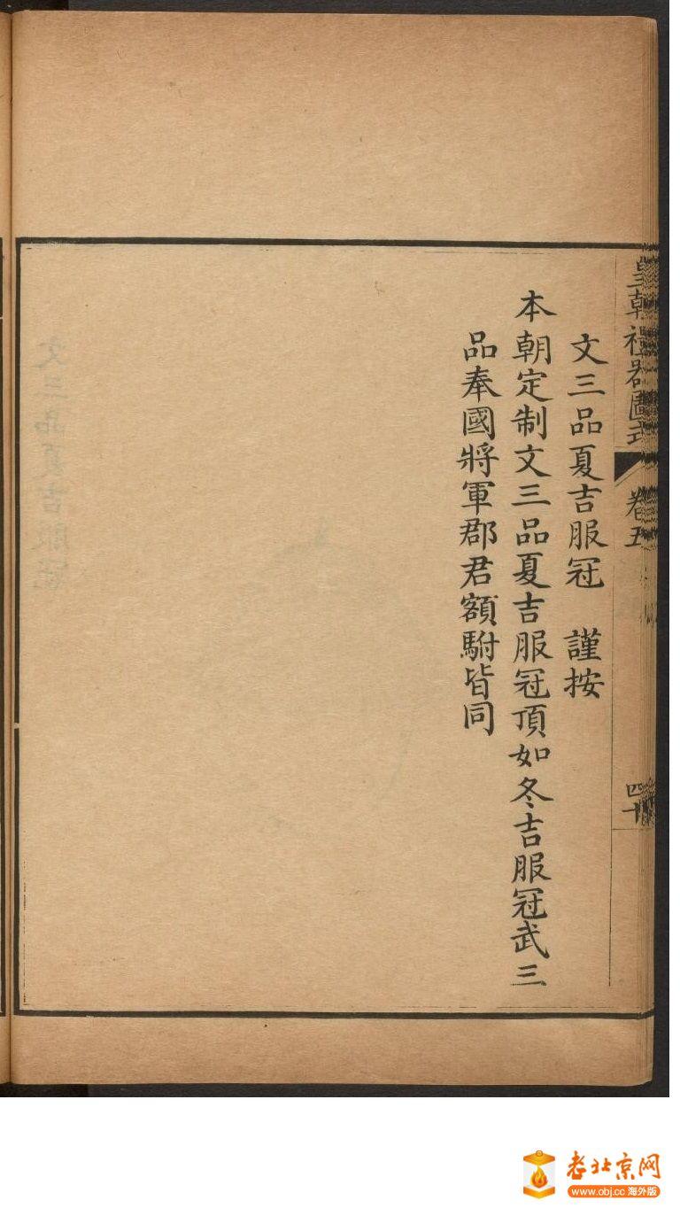 皇朝礼器图式451-500.頁_page28_image1b.jpg
