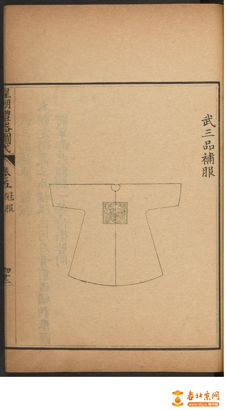 皇朝礼器图式451-500.頁_page29_image1a.jpg