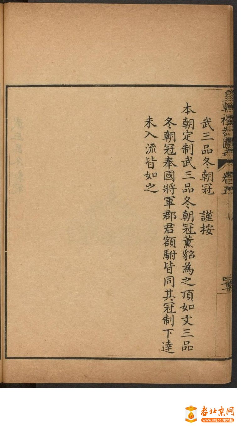 皇朝礼器图式451-500.頁_page29_image1b.jpg