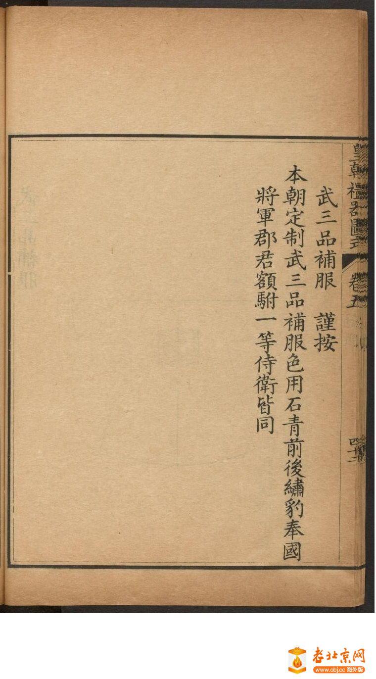 皇朝礼器图式451-500.頁_page30_image1b.jpg