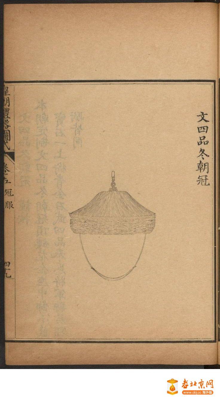 皇朝礼器图式451-500.頁_page36_image1a.jpg