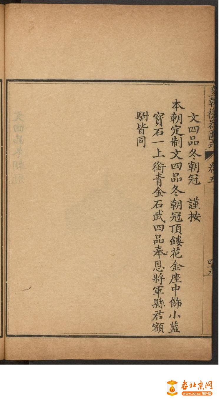 皇朝礼器图式451-500.頁_page37_image1b.jpg