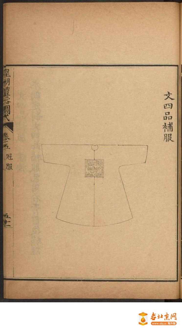 皇朝礼器图式451-500.頁_page38_image1a.jpg