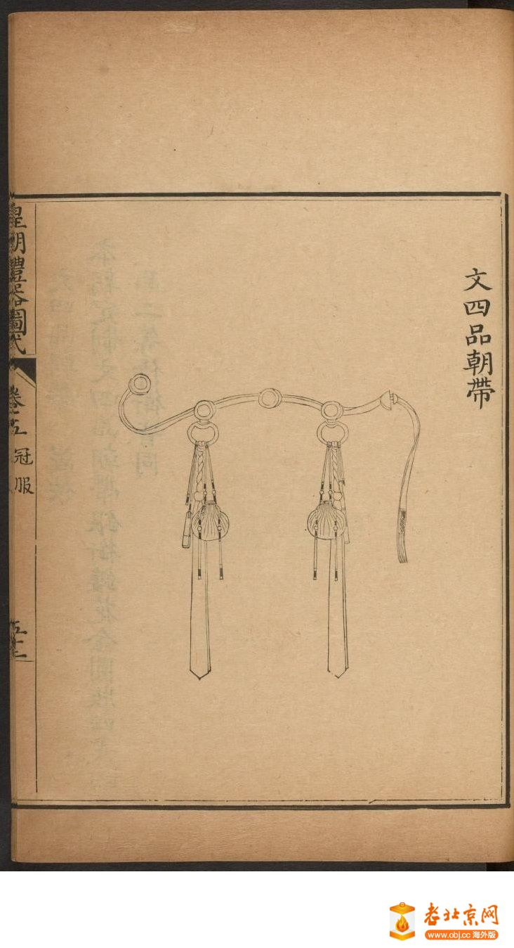 皇朝礼器图式451-500.頁_page39_image1a.jpg