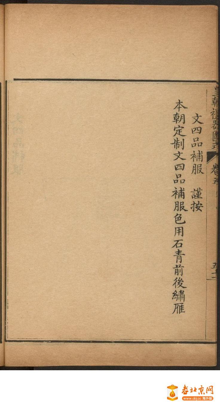 皇朝礼器图式451-500.頁_page39_image1b.jpg