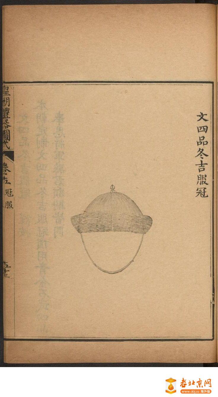 皇朝礼器图式451-500.頁_page40_image1a.jpg