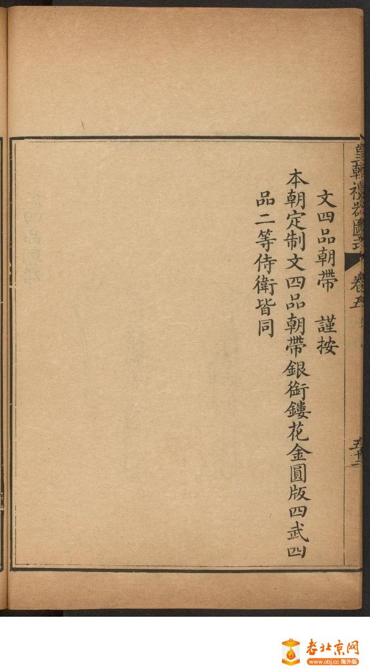 皇朝礼器图式451-500.頁_page40_image1b.jpg