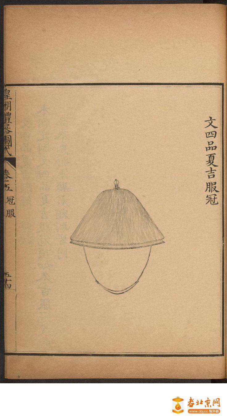 皇朝礼器图式451-500.頁_page41_image1a.jpg
