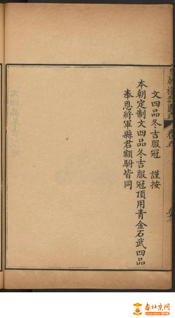 皇朝礼器图式451-500.頁_page41_image1b.jpg