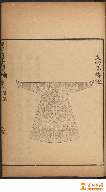 皇朝礼器图式451-500.頁_page42_image1a.jpg