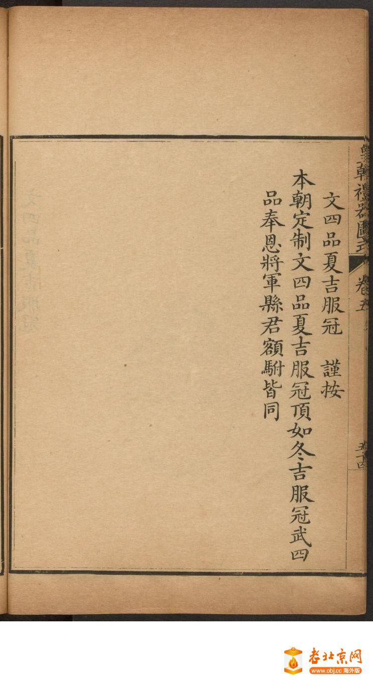 皇朝礼器图式451-500.頁_page42_image1b.jpg