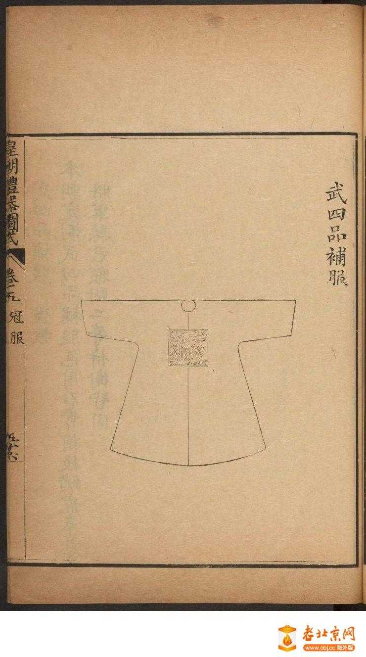 皇朝礼器图式451-500.頁_page43_image1a.jpg