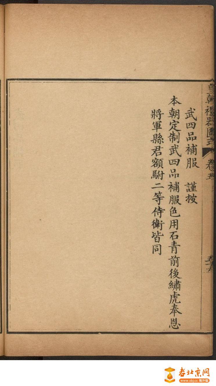 皇朝礼器图式451-500.頁_page44_image1b.jpg