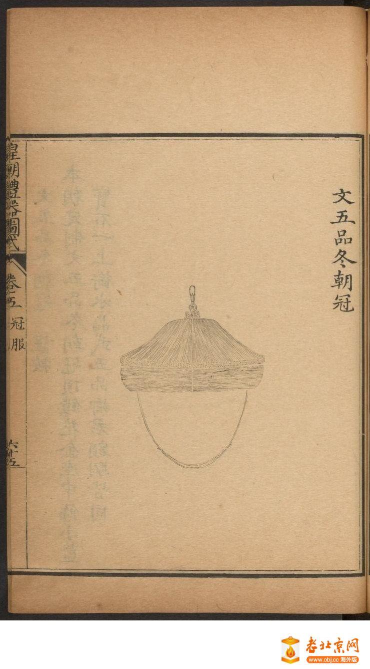 皇朝礼器图式501-550.頁_page2_image1a.jpg