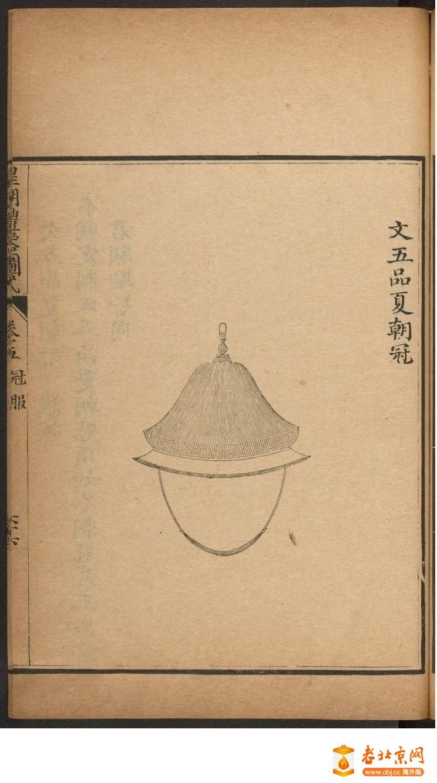 皇朝礼器图式501-550.頁_page3_image1a.jpg