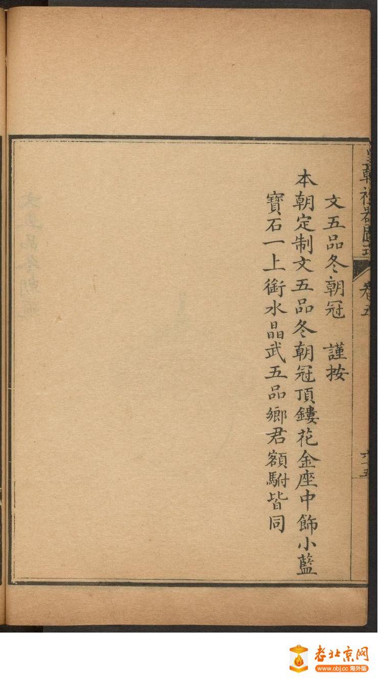 皇朝礼器图式501-550.頁_page3_image1b.jpg