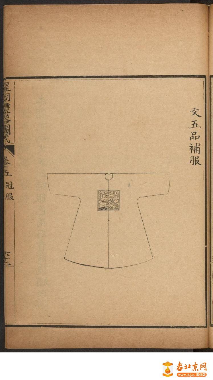 皇朝礼器图式501-550.頁_page4_image1a.jpg