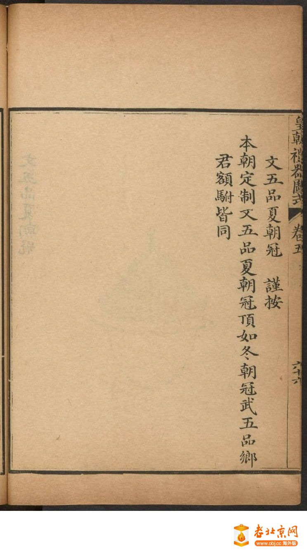 皇朝礼器图式501-550.頁_page4_image1b.jpg