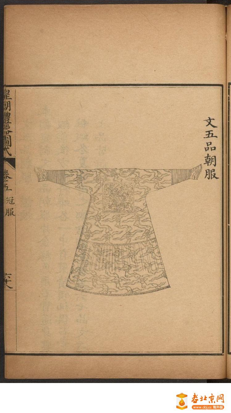 皇朝礼器图式501-550.頁_page5_image1a.jpg