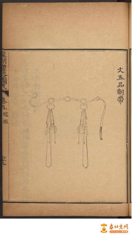 皇朝礼器图式501-550.頁_page6_image1a.jpg