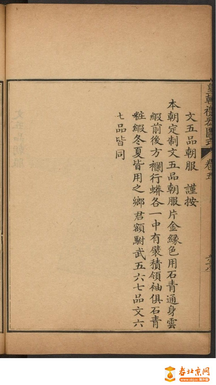 皇朝礼器图式501-550.頁_page6_image1b.jpg