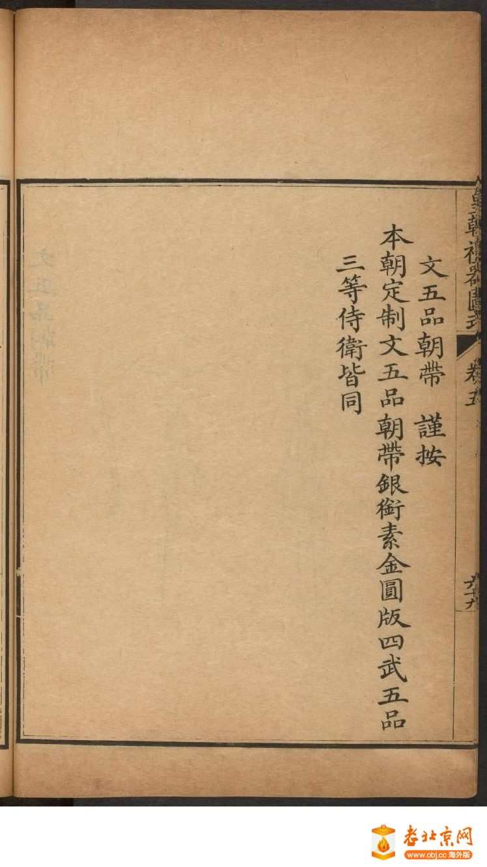 皇朝礼器图式501-550.頁_page7_image1b.jpg