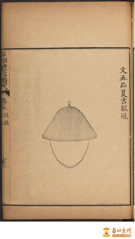皇朝礼器图式501-550.頁_page8_image1a.jpg
