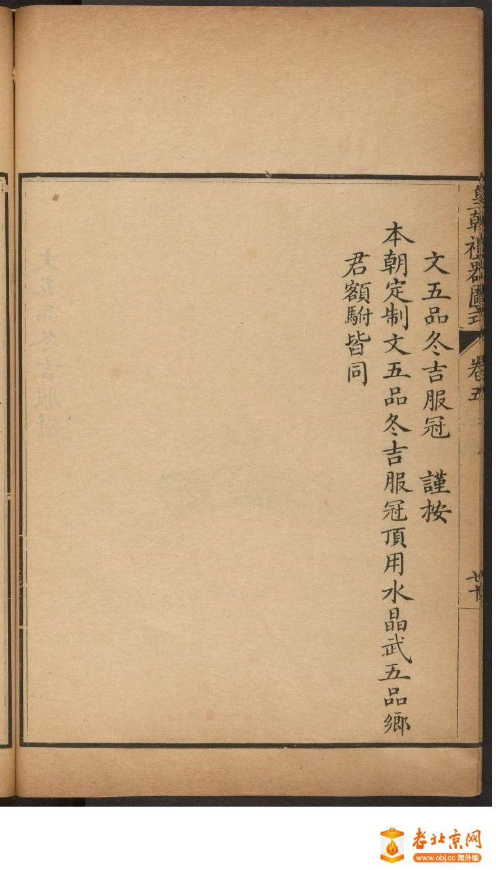 皇朝礼器图式501-550.頁_page8_image1b.jpg
