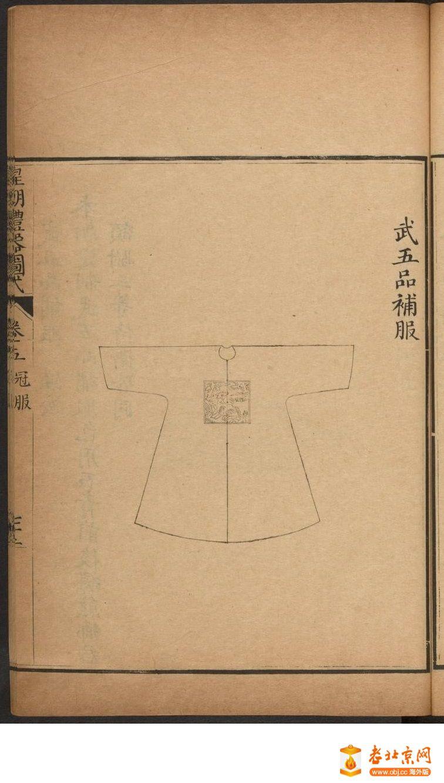 皇朝礼器图式501-550.頁_page9_image1a.jpg