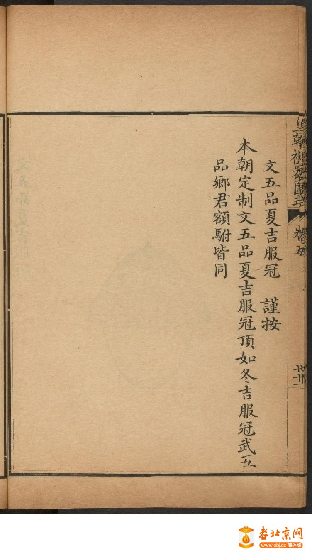 皇朝礼器图式501-550.頁_page9_image1b.jpg