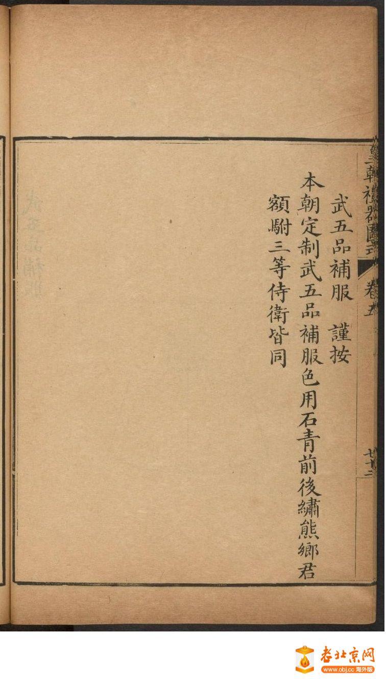 皇朝礼器图式501-550.頁_page10_image1b.jpg