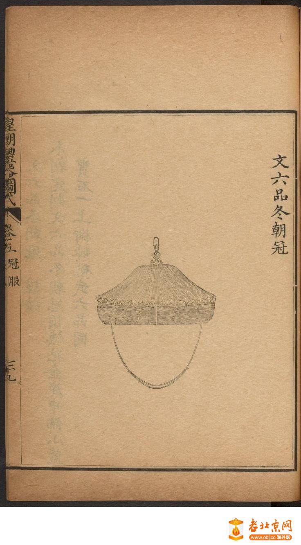 皇朝礼器图式501-550.頁_page16_image1a.jpg