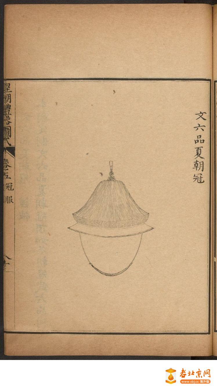 皇朝礼器图式501-550.頁_page17_image1a.jpg
