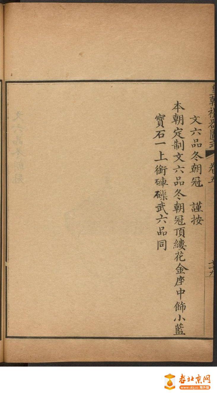 皇朝礼器图式501-550.頁_page17_image1b.jpg