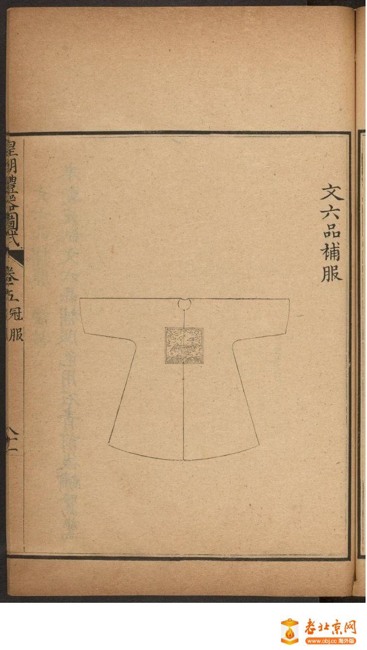 皇朝礼器图式501-550.頁_page18_image1a.jpg