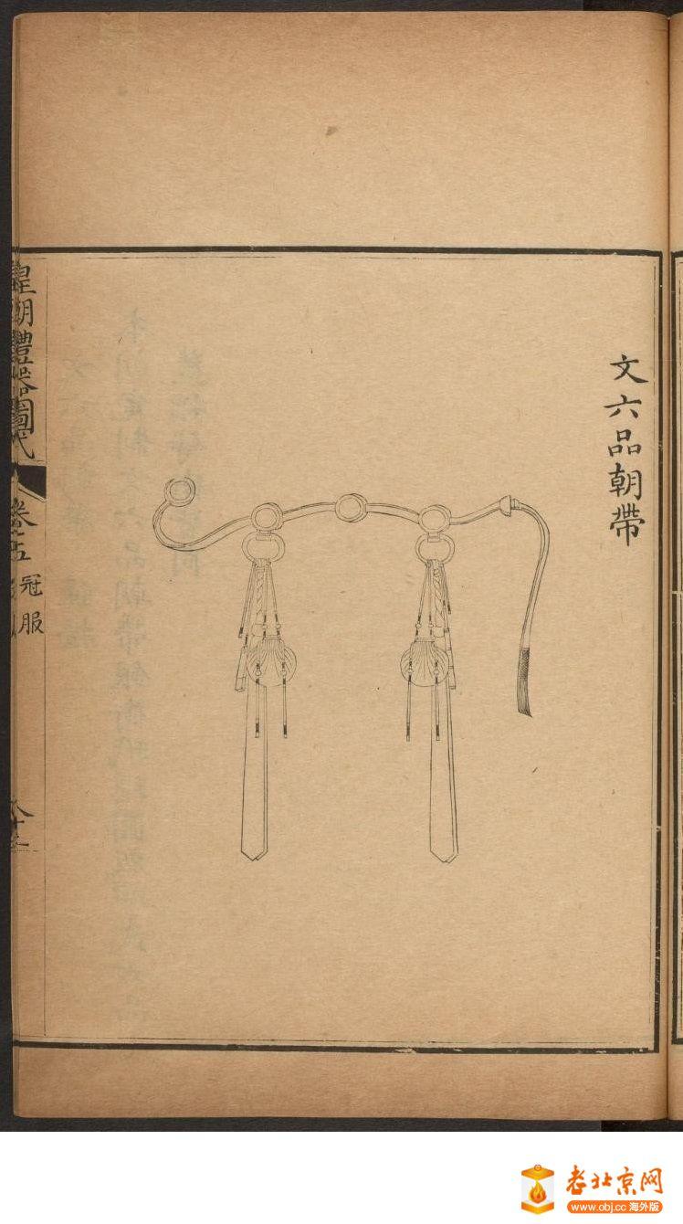 皇朝礼器图式501-550.頁_page19_image1a.jpg