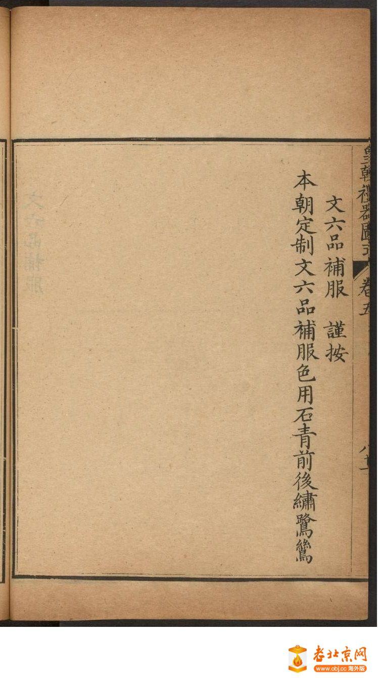 皇朝礼器图式501-550.頁_page19_image1b.jpg