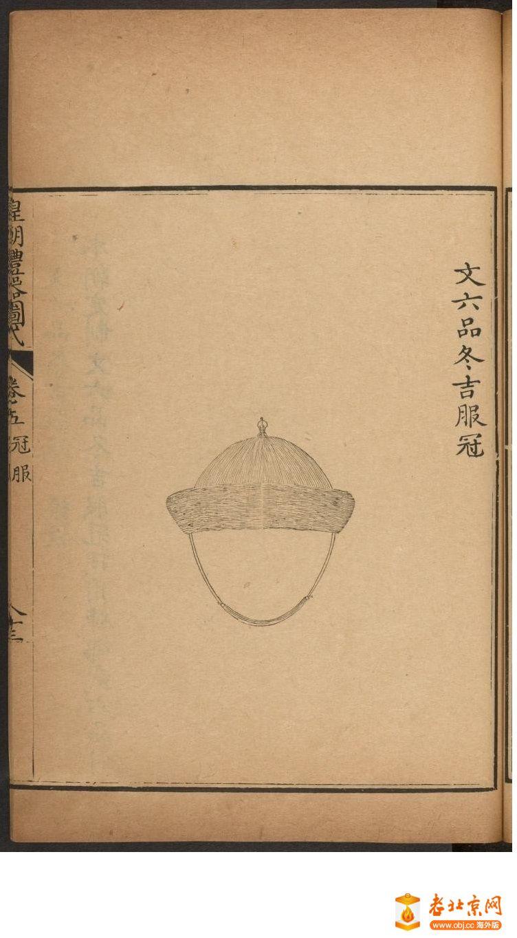 皇朝礼器图式501-550.頁_page20_image1a.jpg
