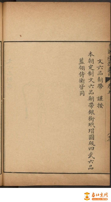皇朝礼器图式501-550.頁_page20_image1b.jpg