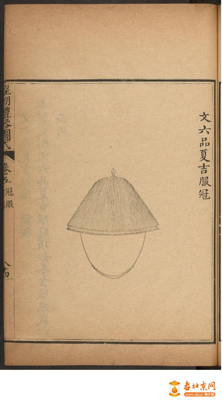 皇朝礼器图式501-550.頁_page21_image1a.jpg