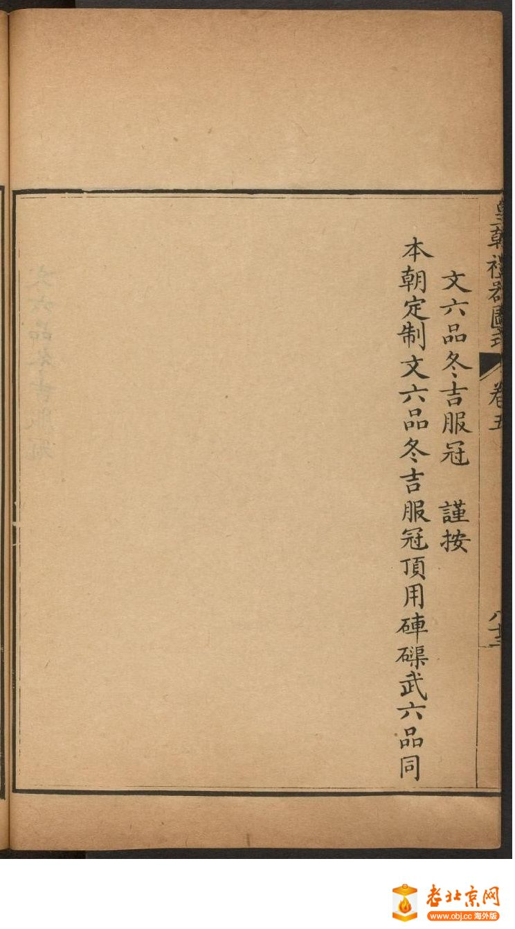 皇朝礼器图式501-550.頁_page21_image1b.jpg