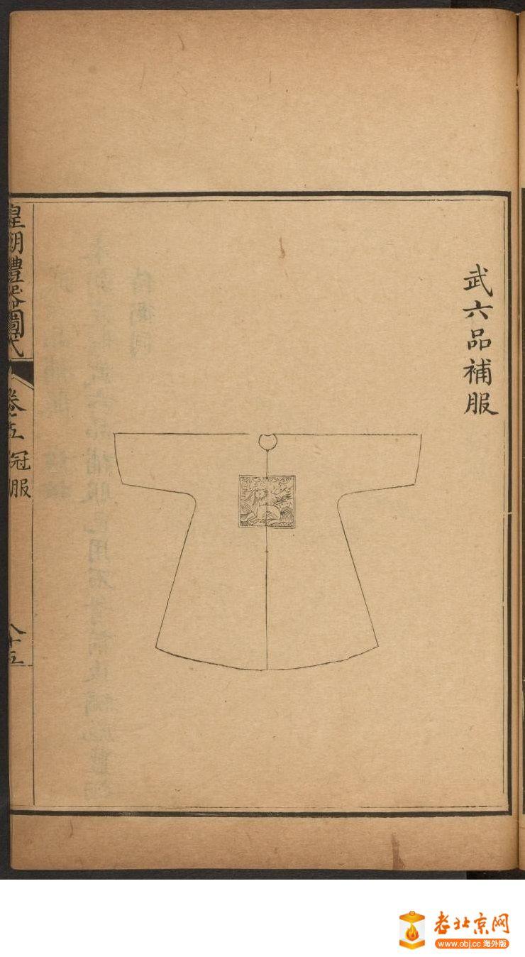 皇朝礼器图式501-550.頁_page22_image1a.jpg