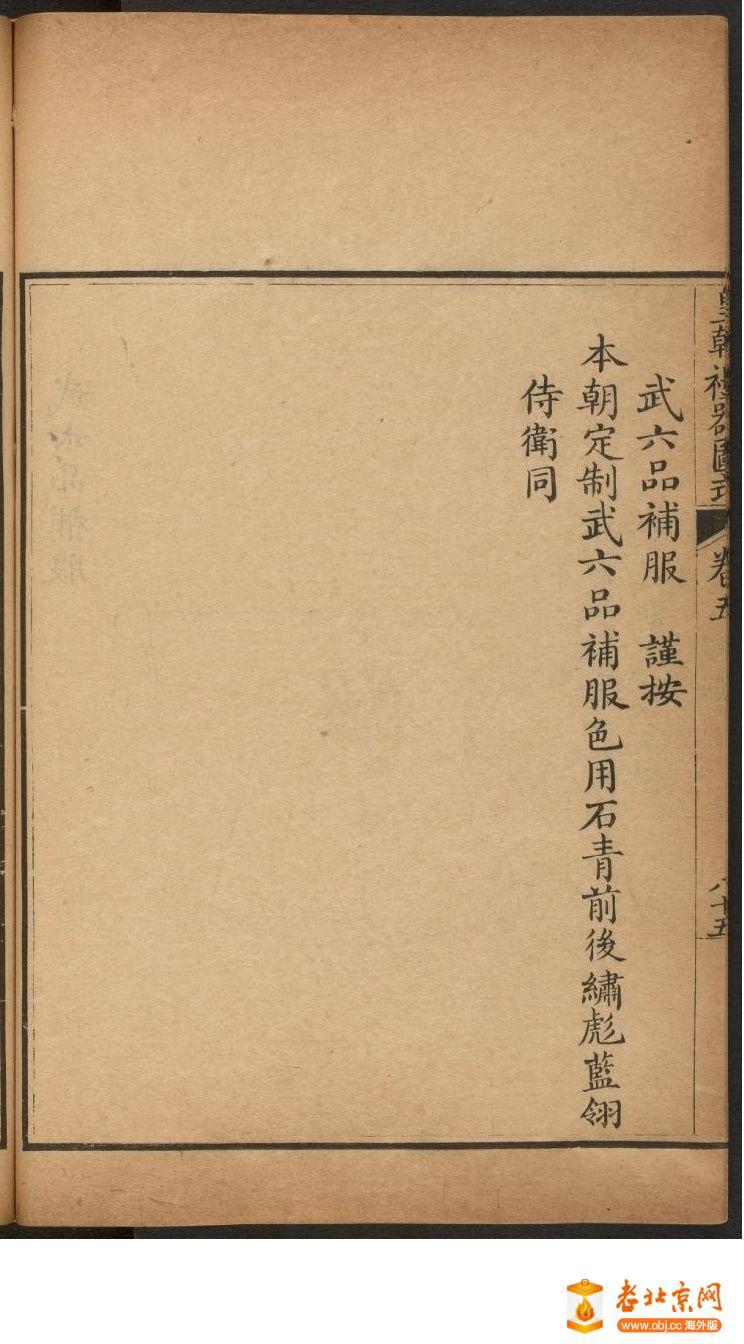 皇朝礼器图式501-550.頁_page23_image1b.jpg
