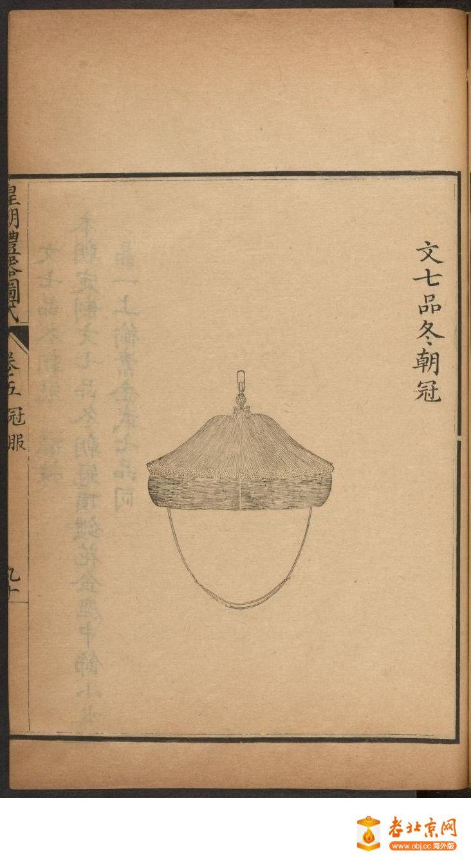 皇朝礼器图式501-550.頁_page27_image1a.jpg