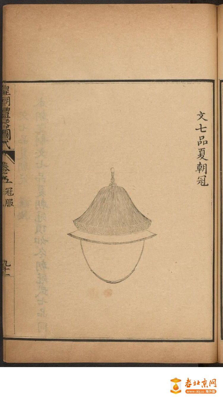 皇朝礼器图式501-550.頁_page28_image1a.jpg